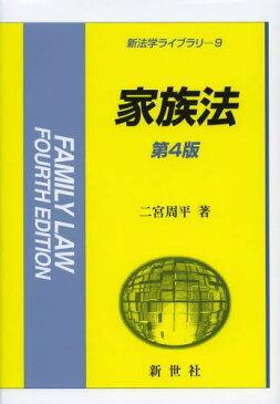 家族法 (新法学ライブラリ)[本/雑誌] (単行本・ムック) / 二宮周平/著