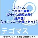 【送料無料選択可!】テゴマスの青春 [2タイプまとめ買いセット][CD] / テゴマス