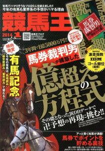 【送料無料選択可!】競馬王 2014年1月号[本/雑誌] (雑誌) / ガイドワークス
