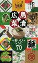 [書籍のメール便同梱は2冊まで]/広島菜漬のおいしいレシピ70[本/雑誌] (単行本・ムック) / ザメディアジョン 1