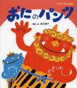 おにのパンツ (わらべうたえほん)[本/雑誌] (児童書) / 鈴木博子/構成・絵