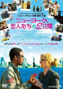 【送料無料選択可!】ニューヨーク、恋人たちの2日間[DVD] / 洋画