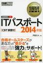 【送料無料選択可!】ITパスポート 対応科目IP 2014年版 (情報処理教科書)[本/雑誌] (単行本・...
