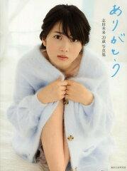 【送料無料選択可!】志田未来 20歳写真集 ありがとう[本/雑誌] (単行本・ムック) / 河野英喜