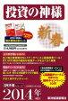 CD-ROM 投資の神様 2014 新春 (会社四季報シリーズ)[本/雑誌] (単行本・ムック) / 東洋経済新報社