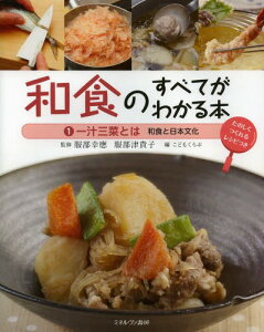 和食のすべてがわかる本 たのしくつくれるレシピつき 1[本/雑誌] (児童書) / 服部幸應/…