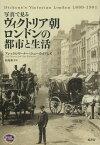 写真で見るヴィクトリア朝ロンドンの都市と生活 / 原タイトル:Dickens's Victorian London[本/雑誌] (単行本・ムック) / アレックス・ワーナー/著 トニー・ウィリアムズ/著 松尾恭子/訳