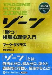 【送料無料選択可!】[オーディオブックCD] ゾーン~相場心理学入門[本/雑誌] (CD) / マーク・...