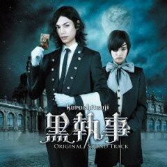 【送料無料選択可!】『黒執事』オリジナル・サウンド・トラック[CD] / サントラ