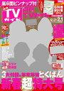 月刊TVガイド関東版 2014年2月号 【表紙】 嵐[本/雑誌] (雑誌) / 東京ニュース通信社
