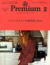 &Premium(アンドプレミアム) 2014年2月号[本/雑誌] (雑誌) / マガジンハウス