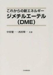 [書籍のメール便同梱は2冊まで]/これからの新エネルギージメチルエーテル〈DME〉[本/雑誌] (単行本・ムック) / 中村健一/共著 西村輝一/共著