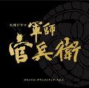 【送料無料選択可!】NHK大河ドラマ「軍師官兵衛」オリジナル・サウンドトラック Vol.1 [Blu-sp...