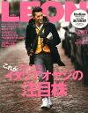 LEON(レオン) 2014年2月号[本/雑誌] (雑誌) / 主婦と生活社