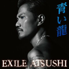 【送料無料選択可!】青い龍 [DVD付初回限定盤][CD] / EXILE ATSUSHI