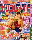 ナンプレメイト 2014年2月号[本/雑誌] (雑誌) / マガジンマガジン