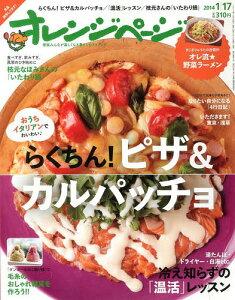 オレンジページ 2014年1/17号[本/雑誌] (雑誌) / オレンジページ