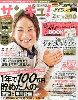 サンキュ! 2014年2月号[本/雑誌] (雑誌) / ベネッセ