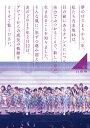 楽天乃木坂46グッズ乃木坂46 1ST YEAR BIRTHDAY LIVE 2013.2.22 MAKUHARI MESSE [ダイジェスト版][DVD] / 乃木坂46