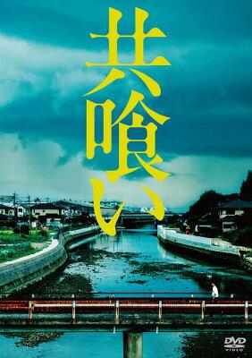 【送料無料選択可!】共喰い[DVD] / 邦画