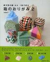 箱のおりがみ 2[本/雑誌] (単行本・ムック) / 布施知子/〔著〕