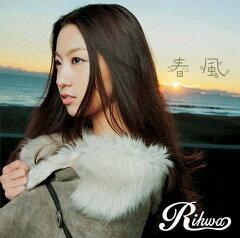 【送料無料選択可!】春風 [DVD付初回限定盤][CD] / Rihwa