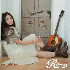 【送料無料選択可!】春風 [通常盤][CD] / Rihwa