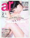 ar(アール) 2014年2月号 【表紙】 井上真央[本/雑誌] (雑誌) / 主婦と生活社