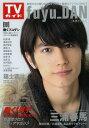 【送料無料選択可!】fuyu_DAN 冬男子 2014 (TOKYO NEWS MOOK 通巻401号 TVガイド)[本/雑誌] (...