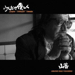 """少しだけ優しく[CD] / 山部""""YAMAZEN""""善次郎"""
