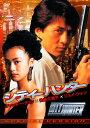 シティーハンター[DVD] / 洋画
