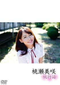 【送料無料選択可!】桃物語[DVD] / 桃瀬美咲