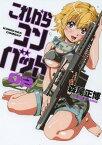 これからコンバット 2 (芳文社コミックス)[本/雑誌] (コミックス) / 森尾正博/著