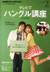 NHKテレビ テレビでハングル講座 2014年2月号[本/雑誌] (雑誌) / NHK出版