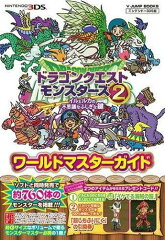 【送料無料選択可!】ドラゴンクエストモンスターズ2 3DS版 イルとルカの不思議なふしぎな鍵 ワ...