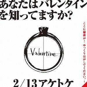 【送料無料選択可!】Valentine[CD] / WHITE JAM