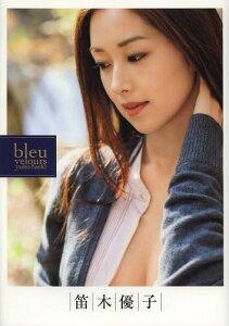 【送料無料選択可!】笛木優子写真集 bleu velours[本/雑誌] (単行本・ムック) / 橋本雅司/撮影