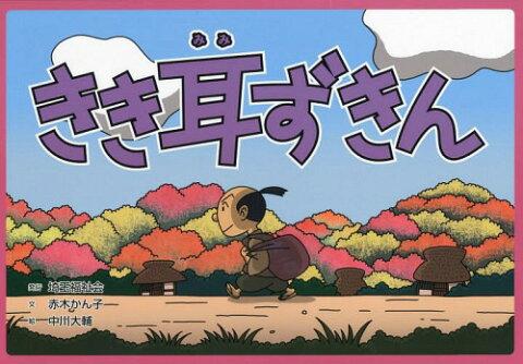 きき耳ずきん (昔話紙芝居シリーズ春セット)[本/雑誌] (児童書) / 赤木かん子/文 中川大輔/絵