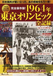 1964年東京オリンピック全記録 日本国民が奮い立った、あの感動をもう一度! 完全保存版! (TJ)...