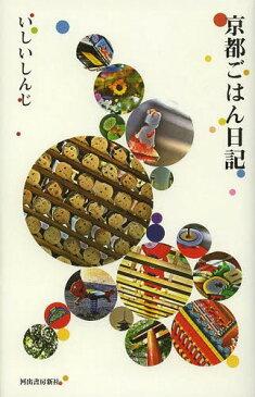 京都ごはん日記[本/雑誌] (単行本・ムック) / いしいしんじ/著