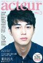 acteur (アクチュール) Vol.40 2014年3月号 【表紙&巻頭特集】 東出昌大 「クローズEXPLODE」...