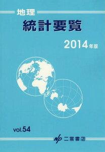 地理統計要覧 Vol.54(2014年版)[本/雑誌] (単行本・ムック) / 二宮書店