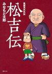 松吉伝 風雲児外外伝[本/雑誌] (コミックス) / みなもと太郎/著