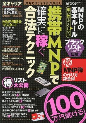 携帯MNPで確実に稼ぐ合法テクニック (MS MOOK ハッピーライフシリーズ)[本/雑誌] (単行本・ム...