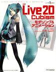 公式Live2D Cubismモデリング&アニメーション[本/雑誌] (単行本・ムック) / 大平幸輝/著 サイバーノイズ/監修