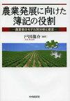 農業発展に向けた簿記の役割 農業者のモデル別分析と提言[本/雑誌] (単行本・ムック) / 戸田龍介/編著