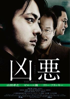 【送料無料選択可!】凶悪[DVD] / 邦画