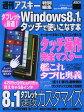 タブレットに最適!Windows8.1をタッチで使いこなす本 キーボードなしでも使えるノウハウが満載! (アスキームック)[本/雑誌] (単行本・ムック) / KADOKAWA