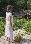 田舎暮らしの元気な食卓[本/雑誌] (単行本・ムック) / 丘みつ子/〔著〕