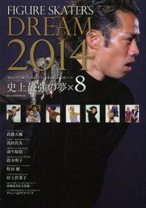 【送料無料選択可!】FIGURE SKATER'S DREAM 2014 2014ソチ五輪フィギュアスケート日本代表応...